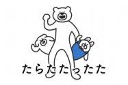 【LINE無料スタンプ】『けたくま×長谷工グループ コラボスタンプ』が登場、配布期間は1月25日まで
