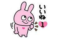 【LINE無料スタンプ】『タイムラインでも使える♥ラブラビット』が登場、配布期間は2月3日まで