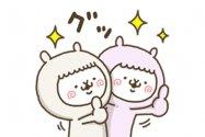 【LINE無料スタンプ】『アルバカップル×LINE 占い』が登場、配布期間は2月10日まで