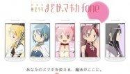 「魔法少女まどか☆マギカfone」でスマホを全面カスタマイズ、Androidアプリ配信へ