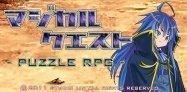 ゲーム「マジカルクエスト」消したパネルで行動を決めるパズルRPG #Android