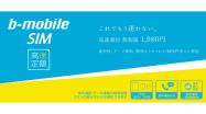 日本通信、従来プラン向けにもLTE使い放題「b-mobile SIM 高速定額」を1月末に提供