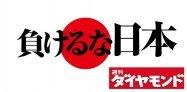 アプリ「負けるな日本 週刊ダイヤモンドセレクト」東日本大震災をテーマにした特集が無料で読める #Android