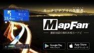 高機能カーナビアプリ「MapFan」が96%オフ(120円)で販売中、オフライン機能や年12回更新の最新マップも使える