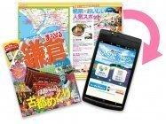 昭文社、「まっぷる」紙版の購入者に電子版も無料で全面開放
