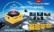 マスプロ、Kodakブランドの「360度アクションカム」発売 スマホから遠隔で全方位撮影や防犯カメラにも