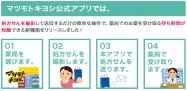 マツキヨ、処方箋をスマホで店舗に送れる機能を公式アプリに追加 薬の待ち時間も不要に