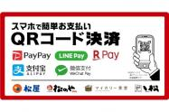 松屋、LINE Payや楽天ペイなどQRコード決済サービスを全店に導入 PayPay「第2弾100億円キャンペーン」の対象に