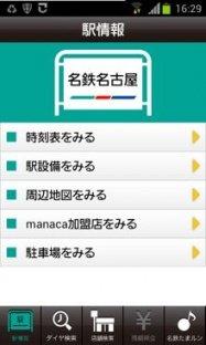 名古屋鉄道がアプリ「名鉄 Touch」をリリース