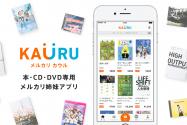 メルカリ、本やDVD・CDに特化したフリマアプリ「カウル」を提供開始 メルカリにも同時出品