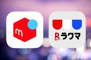ラクマとメルカリを徹底比較、売るならどっちのフリマアプリ?