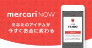 メルカリ、不用品をすぐ現金化できる即時買取サービス「メルカリNOW」を公開