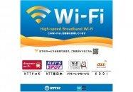 東京メトロ、全駅で「au Wi-Fi SPOT」提供開始 6月24日から順次