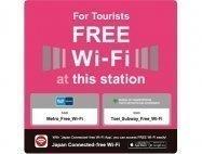 東京メトロ、無料Wi-Fiを全駅・車両内で提供へ