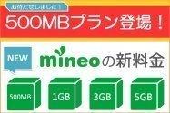 mineo、月700円で500MBのコース新設 一部既存プランも料金据え置きで容量アップ