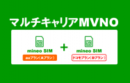 mineo、ドコモ回線の格安SIMを月700円から提供 au回線プランは値下げ