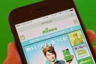 「mineo(マイネオ)」の申し込み/新規契約の方法を徹底解説:auプラン+端末購入編