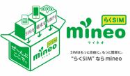 格安SIMの「mineo」、KDDI回線に加えドコモ回線にも対応か