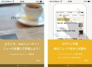 mixiアカウントがあってもなくても楽しめる「mixiニュース」