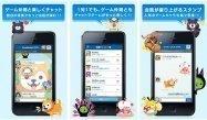 commでいいじゃん……DeNAがチャットアプリ「Mobage Chat」をリリース、公開2日でDL数100未満