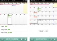 月表示特化のカレンダーアプリ「Moca」 #iPhone