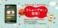 アプリ「モスバーガー」クーポンでお得にモスバーガーを楽しむ #Android #iPhone