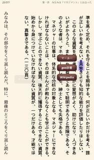 「もしドラ」でわかる電子書籍アプリの使い方