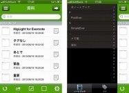 Evernoteのノートブック移動を簡単にするiPhoneアプリ「MoveEver」