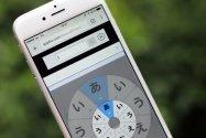 ドコモ、iPhone向けの文字入力アプリ「Move&Flick」をリリース 視覚障がい者の方が便利に使えるよう開発