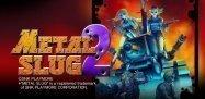 ゲーム「METAL SLUG 2」2Dアクションシューティングの人気作がスマホで復活 #Android #iPhone