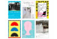 美術館の割引アプリ「ミューぽん」が全国展開、夏休みセールも実施中
