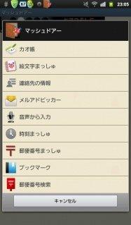 アプリ「マッシュドアー」マッシュルームアプリをツールバーから呼び出せる #Android