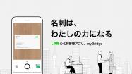 LINE、無料の名刺管理アプリ「myBridge(マイブリッジ)」を提供開始