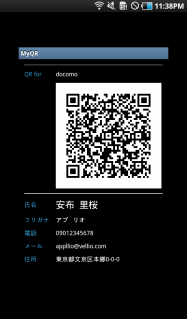 アプリ「MyQR」アドレス帳へ簡単登録」スムーズにアドレス交換 #Android