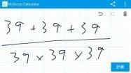 至高の手書き電卓アプリ「MyScript Calculator」がアップデート、新デザインと自動計算無効化・四捨五入・新演算子の機能追加