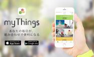 ヤフー、IFTTTのようなアプリ「myThings」をリリース ウェブサービスやIoT製品を自動連携