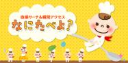 アプリ「なにたべよ?」関西テレビで紹介された料理のレシピを探せる #Android
