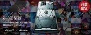 ドコモ、「NERV特別仕様スマートフォン SH-06D NERV」の特設サイトを公開