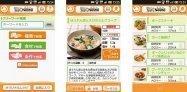 アプリ「ネスレ バランスレシピ」1700以上のヘルシーなレシピを簡単検索 #Android