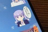 アニメ『NEW GAME!』のLINEスタンプが発売、LINEで「今日も一日がんばるぞい!」
