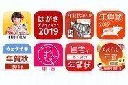 【2019年】目的別、おすすめ年賀状アプリ 8選(iPhone/Android)