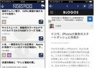 実用的な経済ニュースをチェックできるアプリ「NewsPicks」