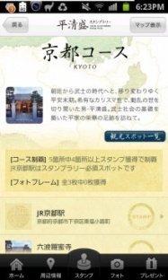 「平清盛スタンプラリー」が登場、NHK大河ドラマで話題の平家ゆかりの地を巡ってみよう