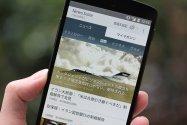 真打ち登場、ソニーが本気のニュースアプリ「News Suite」をリリース