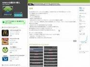 htc EVO3Dのユーザから圧倒的に支持されているアプリ「WiMAX自動切り替え」