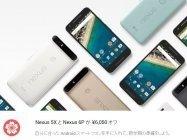 「Nexus 5X」が再セール開始、発売時より1万3000円も安く買える Nexus 6Pも値下げ中