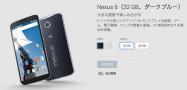 Nexus 6の価格が明らかに、Google Playの日本版に登場