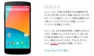 Nexus 5に新色イエローが登場か 公式サイトで「イエローをご用意」の表記