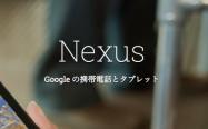 次期Nexusスマホ、大小2機種のスペックが報じられる