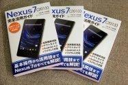 【Appllio読者プレゼント】書籍『Nexus 7(2013)完全活用ガイド』